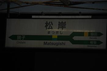20110903_Chiba14.JPG