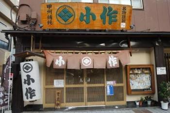 20110910_Minobu13.JPG