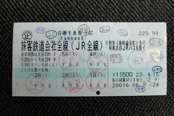 20110910_Minobu17.JPG