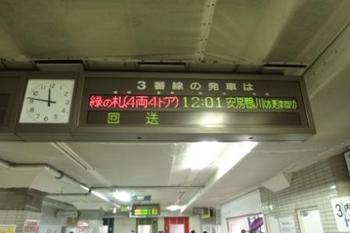 20110903_Chiba01.JPG