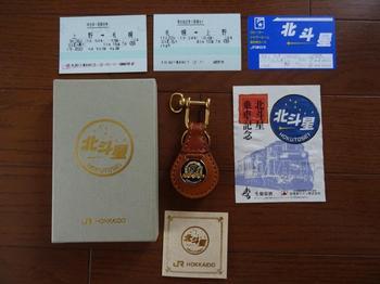 20150823_Hokutosei2.jpg